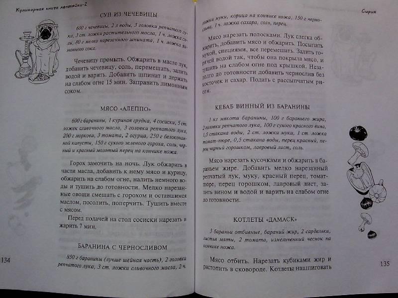 КУЛИНАРНАЯ КНИГА ЛЕНТЯЙКИ 2 ВКУСНОЕ ПУТЕШЕСТВИЕ СКАЧАТЬ БЕСПЛАТНО