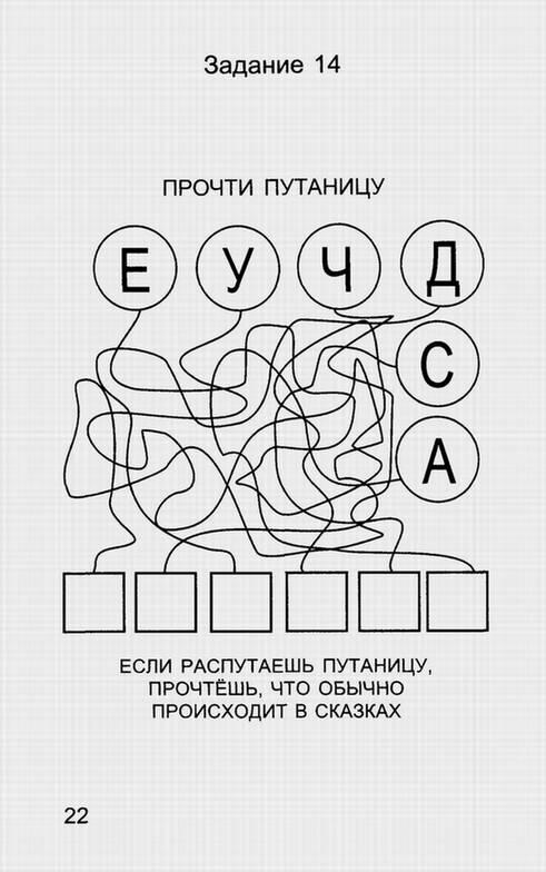 буквами с игры путаницы