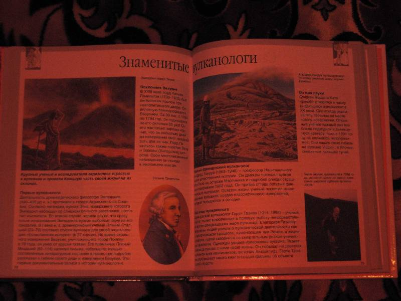 Иллюстрация 1 из 36 для Вулканы - Кристина Годен   Лабиринт - книги. Источник: ---Ирина----