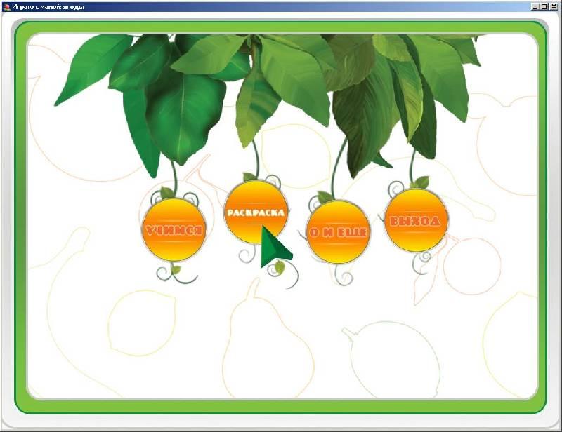 Иллюстрация 1 из 11 для CDpc Ягоды. Играю с мамой | Лабиринт - софт. Источник: scarlett