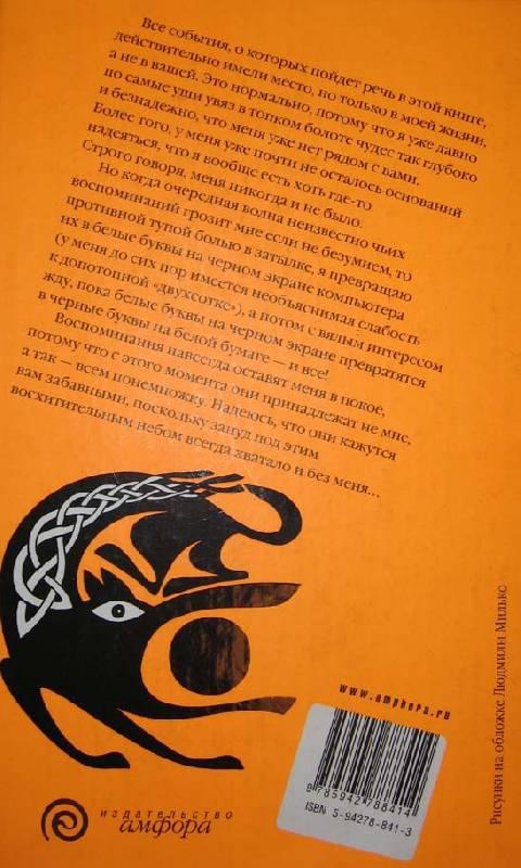 Иллюстрация 1 из 3 для Мой Рагнарек - Макс Фрай | Лабиринт - книги. Источник: -=  Елена =-