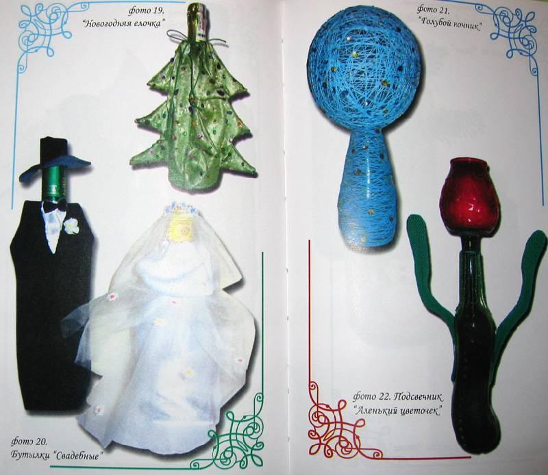 Иллюстрация 1 из 4 для Декоративные бутылки и вазы своими руками - Кузьмина, Четина | Лабиринт - книги. Источник: -=  Елена =-