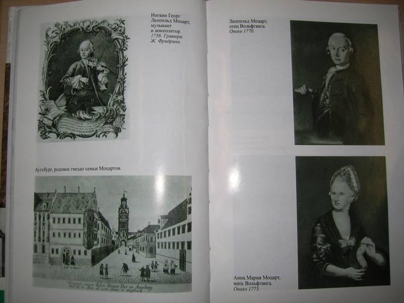 Иллюстрация 1 из 8 для Моцарт - Марсель Брион | Лабиринт - книги. Источник: -=  Елена =-
