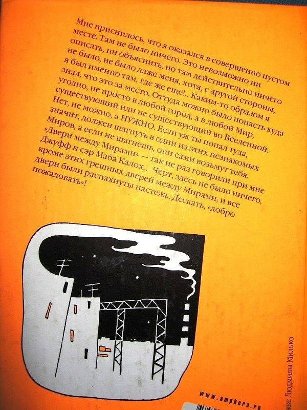 Иллюстрация 1 из 7 для Волонтеры вечности - Макс Фрай   Лабиринт - книги. Источник: -=  Елена =-