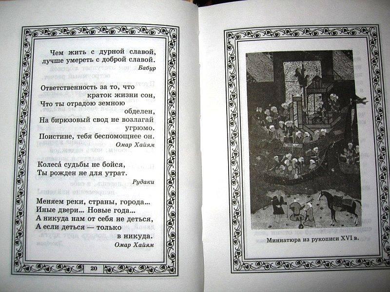 Иллюстрация 1 из 2 для Сад вечности. Восточные афоризмы   Лабиринт - книги. Источник: -=  Елена =-