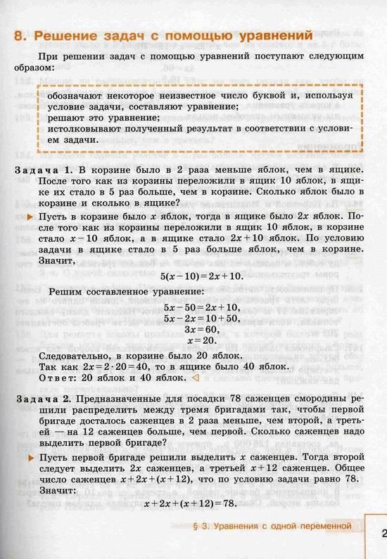 Иллюстрация 1 из 17 для Алгебра. 7 класс. Учебник. ФГОС - Макарычев, Миндюк, Суворова, Нешков | Лабиринт - книги. Источник: Panterra