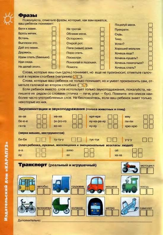 Иллюстрация 1 из 10 для Игрушки и транспорт. - Ольга Громова | Лабиринт - книги. Источник: Panterra