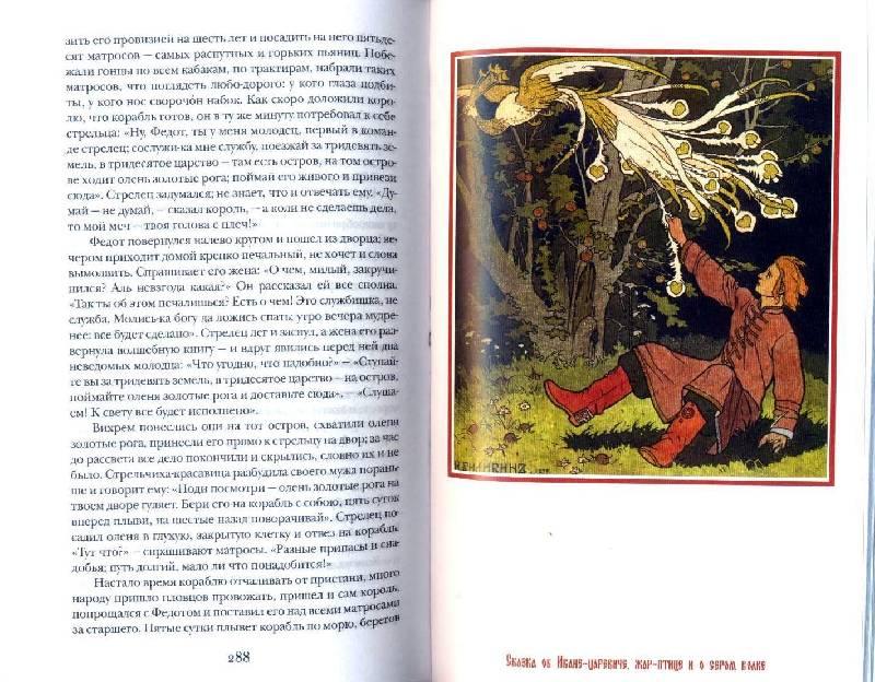 Иллюстрация 1 из 9 для Народные русские сказки - Александр Афанасьев | Лабиринт - книги. Источник: Спанч Боб