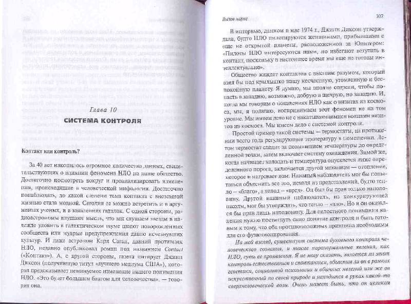 Иллюстрация 1 из 6 для Другие измерения. Хроника контакта с неведомой реальностью - Жак Валле | Лабиринт - книги. Источник: Бетельгейзе