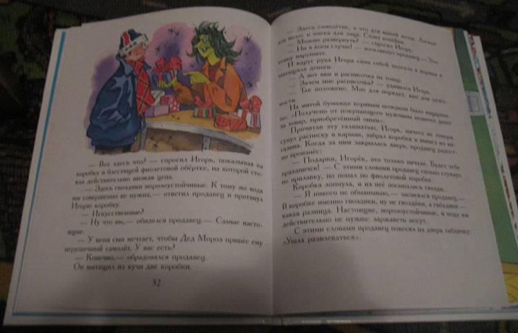 Иллюстрация 1 из 5 для Как Бабы-Яги сказку спасали + (CD) - Михаил Мокиенко | Лабиринт - книги. Источник: Черепанова  Мария Юрьевна