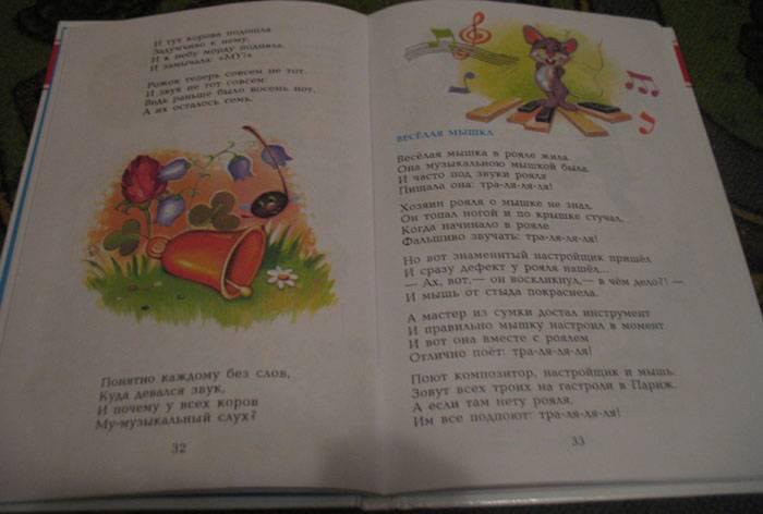 Иллюстрация 1 из 12 для Мы играли в паповоз... - Андрей Усачев   Лабиринт - книги. Источник: Черепанова  Мария Юрьевна