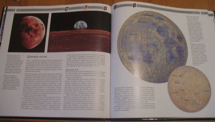Иллюстрация 1 из 2 для Звездное небо - Робин Керрод | Лабиринт - книги. Источник: Черепанова  Мария Юрьевна