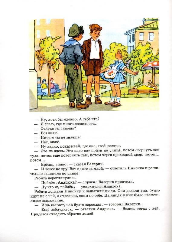 Иллюстрация 1 из 5 для И я помогаю: Рассказ - Николай Носов | Лабиринт - книги. Источник: РИВА