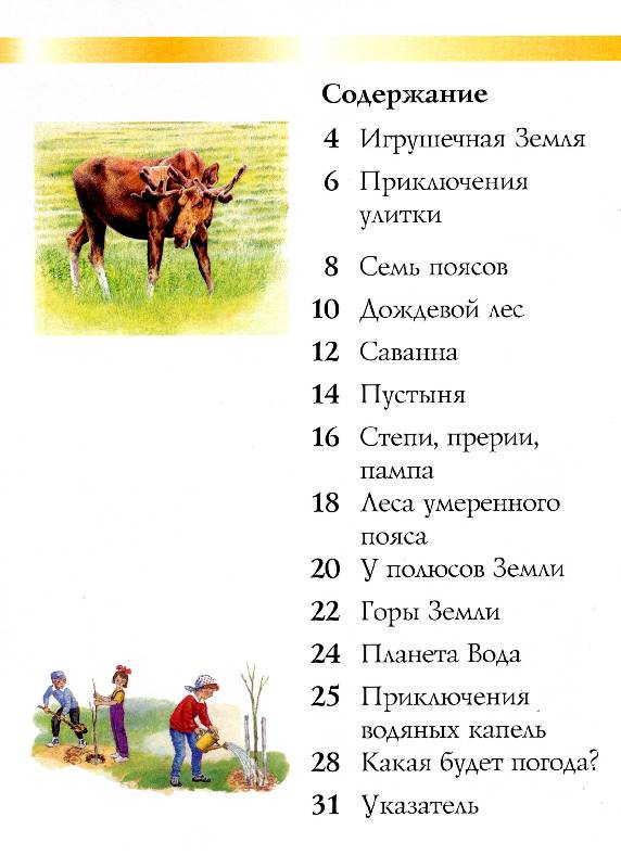 Иллюстрация 1 из 5 для Наша Земля - Леонид Гальперштейн | Лабиринт - книги. Источник: РИВА
