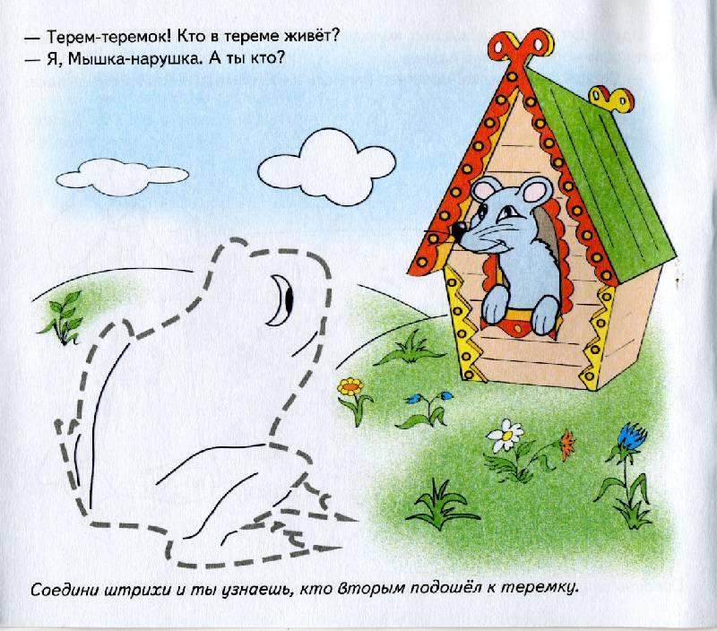Иллюстрация 1 из 6 для Сказочники | Лабиринт - книги. Источник: РИВА