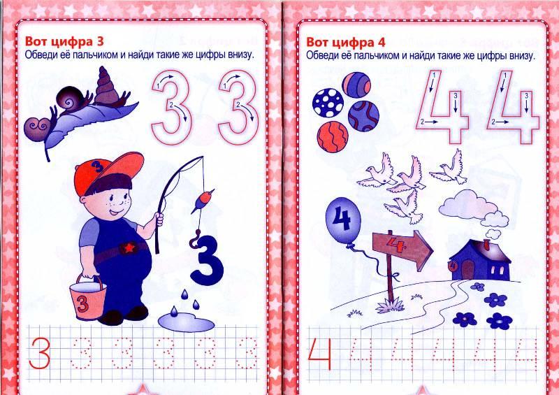 Иллюстрация 1 из 6 для Изучаем цифры - Инна Андреева | Лабиринт - книги. Источник: РИВА