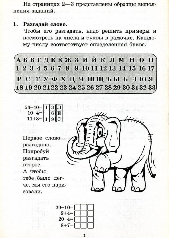 Иллюстрация 1 из 4 для Обезьянка Чита. сложение и вычитание чисел в пределах ста 2 класс. Рабочая тетрадь - Марк Беденко   Лабиринт - книги. Источник: РИВА