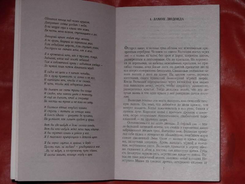 Иллюстрация 1 из 5 для Волкодав: роман - Мария Семенова | Лабиринт - книги. Источник: ---Марго----