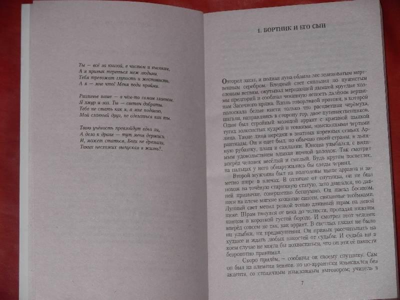 Иллюстрация 1 из 2 для Волкодав-2. Право на поединок - Мария Семенова | Лабиринт - книги. Источник: ---Марго----