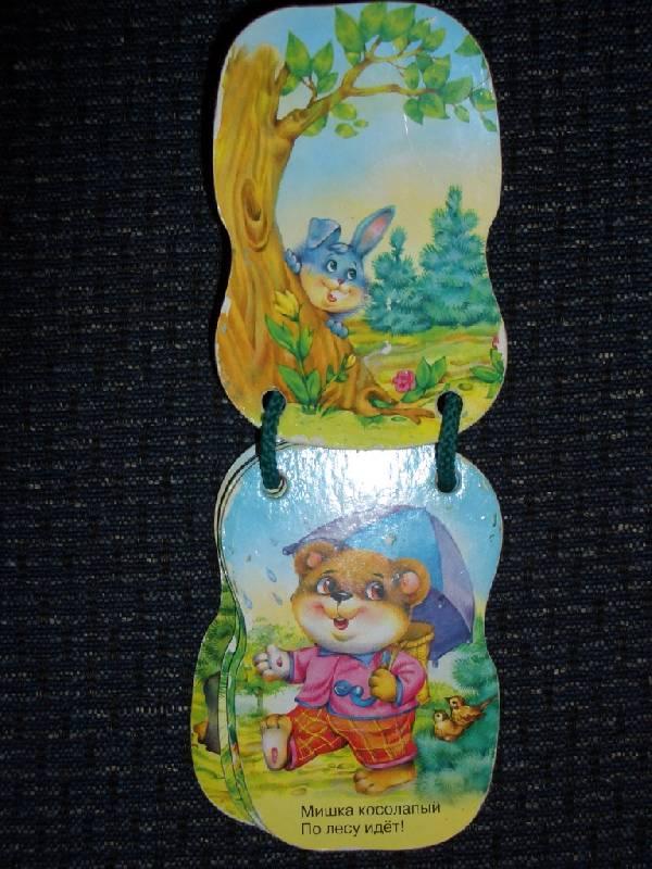Иллюстрация 1 из 2 для Мишка косолапый | Лабиринт - книги. Источник: sher