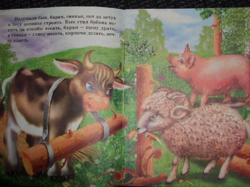 Иллюстрация 1 из 5 для Зимовье зверей | Лабиринт - книги. Источник: sher