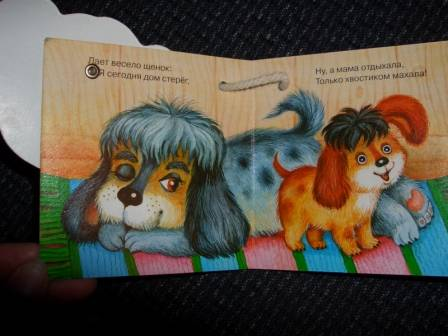 Иллюстрация 1 из 3 для Книжки с хвостиком. Щенок - Марина Дружинина | Лабиринт - книги. Источник: sher