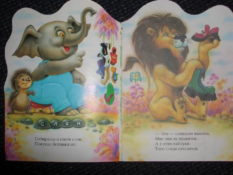 Иллюстрация 1 из 3 для Слон и мишка - Владимир Степанов | Лабиринт - книги. Источник: sher