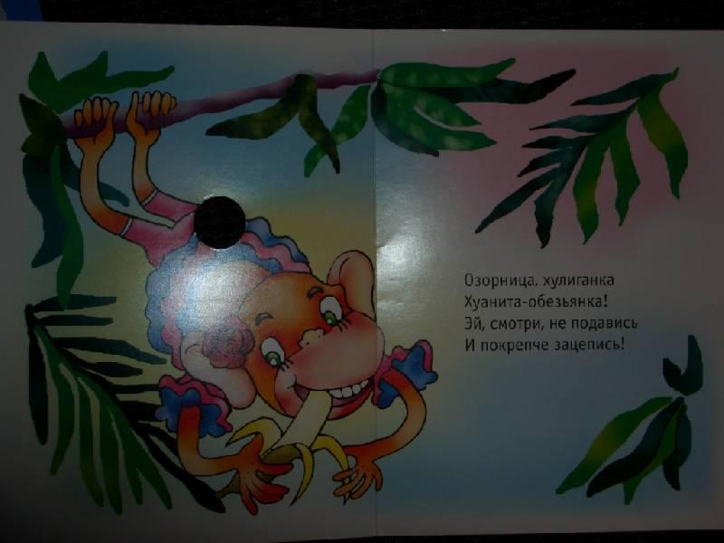 Иллюстрация 1 из 3 для Сунь пальчик... будет носик. Книжка-раскладушка. - Ирина Терехова | Лабиринт - книги. Источник: sher