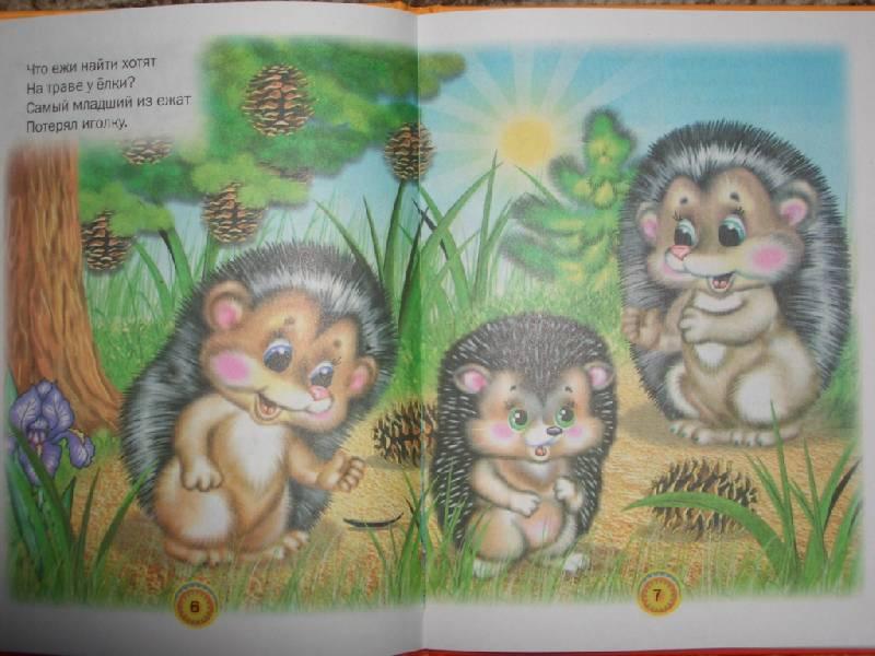 Иллюстрация 1 из 14 для Искалочки - Татьяна Комзалова | Лабиринт - книги. Источник: sher