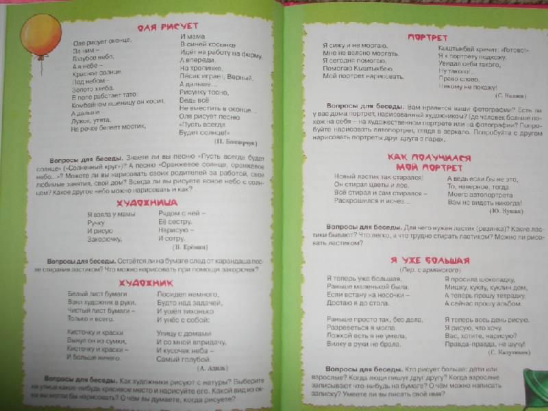 Иллюстрация 1 из 9 для Что к чему и почему? Развитие мышления детей 5-8 лет - Протасова, Лыкова | Лабиринт - книги. Источник: sher