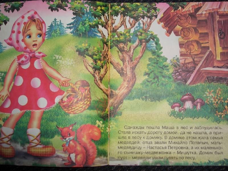Иллюстрация 1 из 4 для Три медведя | Лабиринт - книги. Источник: sher