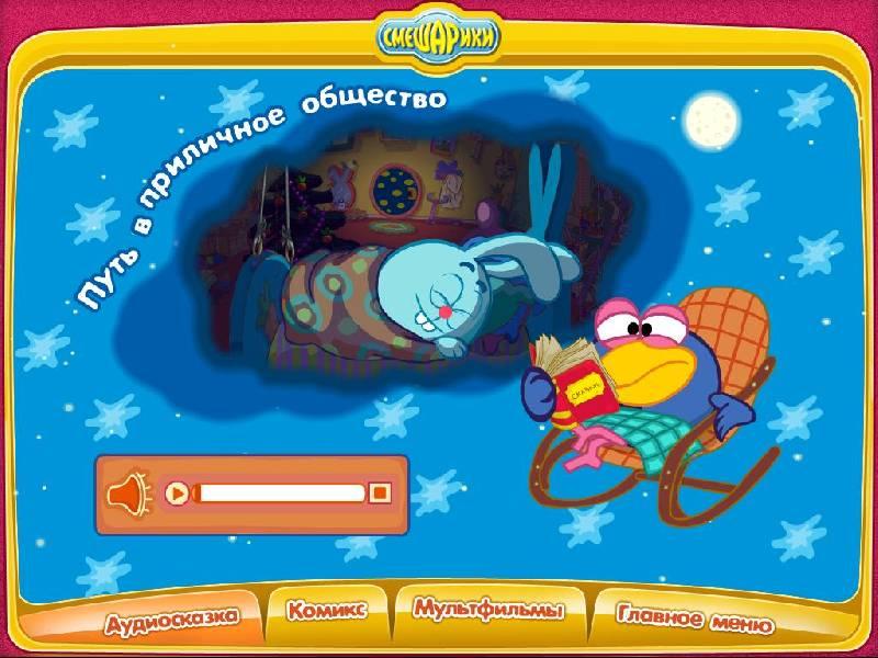 Иллюстрация 1 из 7 для Смешарики: Калейдоскоп игр 2 (CDpc) | Лабиринт - софт. Источник: Ёжик