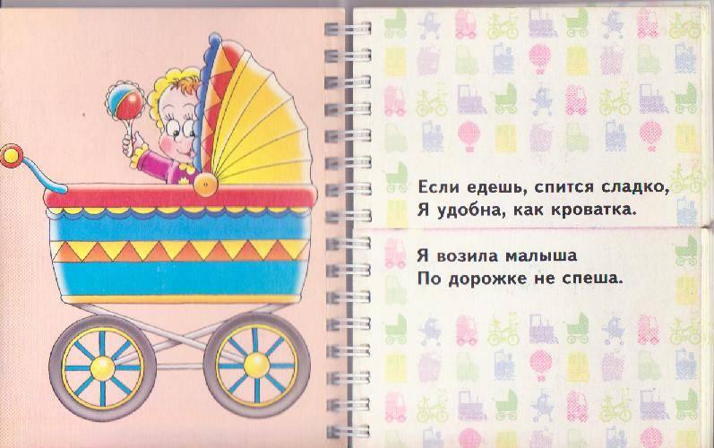 Иллюстрация 1 из 4 для Забавные машины (на пружине) - Никита Зубов | Лабиринт - книги. Источник: Ёжик