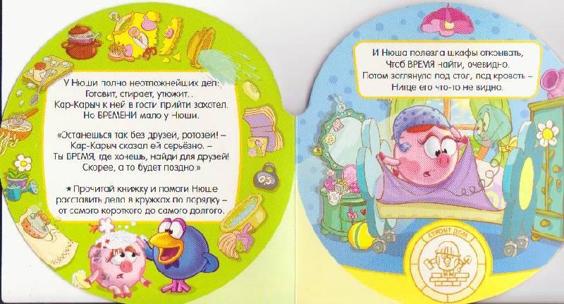 Иллюстрация 1 из 4 для Смешарики: Изучаем время   Лабиринт - книги. Источник: Ёжик