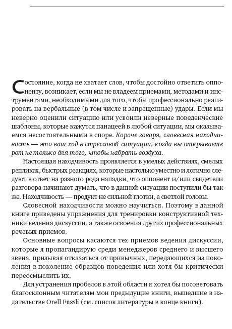 Иллюстрация 1 из 17 для Искусство словесной атаки - Карстен Бредемайер | Лабиринт - книги. Источник: Joker