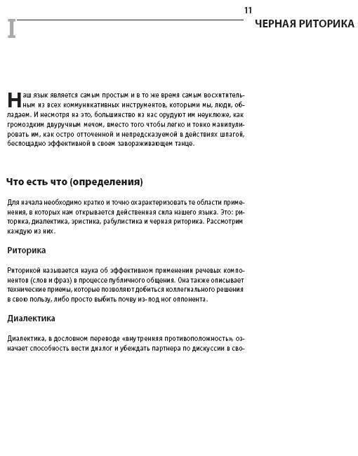 Иллюстрация 1 из 22 для Черная риторика: Власть и магия слова - Карстен Бредемайер | Лабиринт - книги. Источник: Joker
