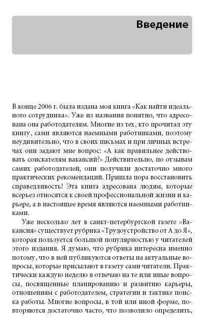 Иллюстрация 1 из 2 для Руководство по поиску работы, самопрезентации и развитию карьеры - Екатерина Румянцева | Лабиринт - книги. Источник: Joker