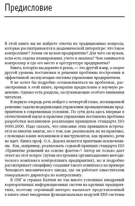 Иллюстрация 1 из 16 для Методология контроллинга и практика управления крупным промышленным предприятием - Олег Дедов | Лабиринт - книги. Источник: Joker