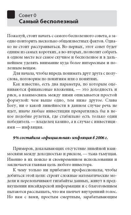 Иллюстрация 1 из 8 для Управление личными финансами: Как выжать максимум из банка, ПИФа и акций - Андрей Блинов   Лабиринт - книги. Источник: Joker