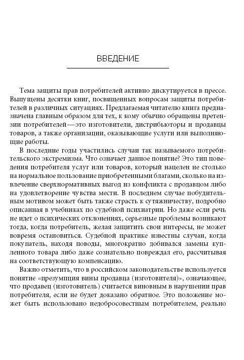 Иллюстрация 1 из 3 для Конфликты производителей и потребителей: как избегать, как разрешать - Кульков, Курмаев, Лаврова | Лабиринт - книги. Источник: Joker