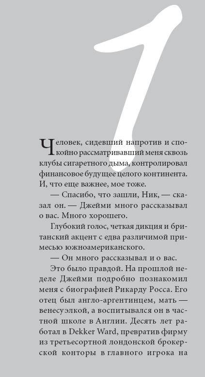 Иллюстрация 1 из 3 для Биржевой дьявол - Майкл Ридпат | Лабиринт - книги. Источник: Joker