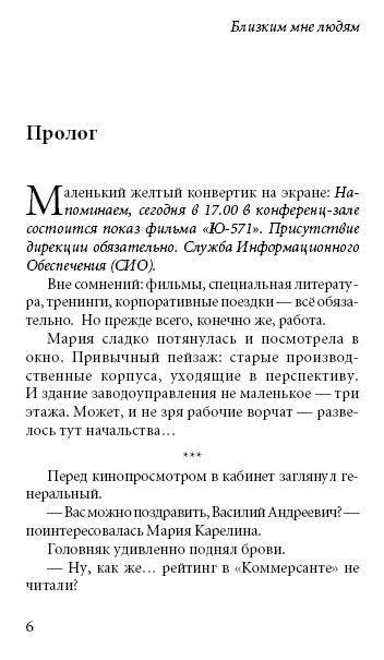 Иллюстрация 1 из 2 для Реформатор - Алина Смелянская | Лабиринт - книги. Источник: Joker