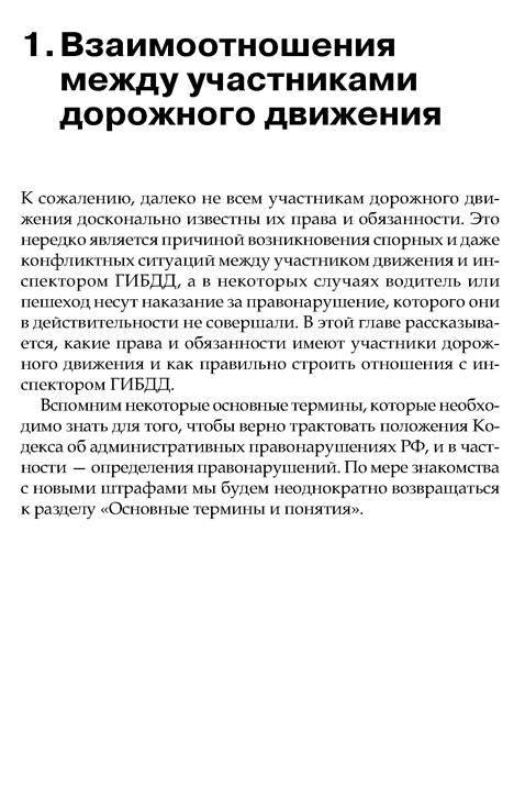 Иллюстрация 1 из 3 для Новые штрафы для нарушителей ПДД. Советы и комментарии - Громаковский, Гладкий   Лабиринт - книги. Источник: Joker