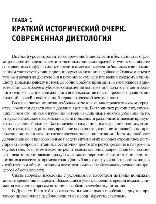 Иллюстрация 1 из 2 для Диетология: Руководство. 3-е издание, переработанное и дополненное - Андрей Барановский | Лабиринт - книги. Источник: Joker