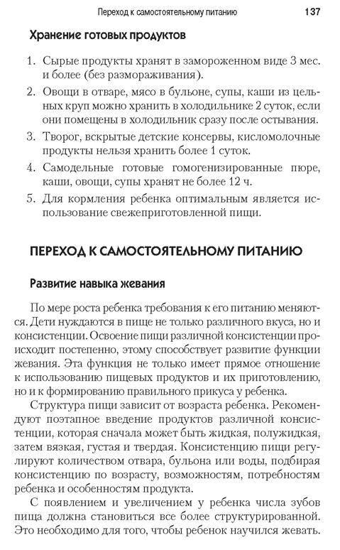 Иллюстрация 1 из 7 для Практика вскармливания детей первого года жизни - Юрьев, Алешина | Лабиринт - книги. Источник: Joker