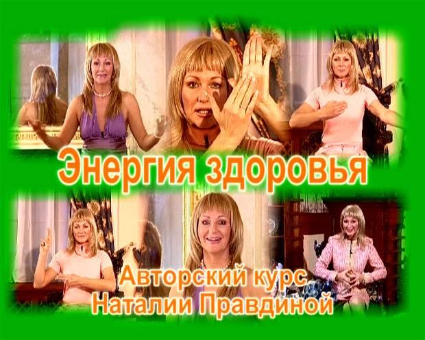 Иллюстрация 1 из 3 для DVD-диск. Энергия здоровья - Наталия Правдина | Лабиринт - книги. Источник: Guttt