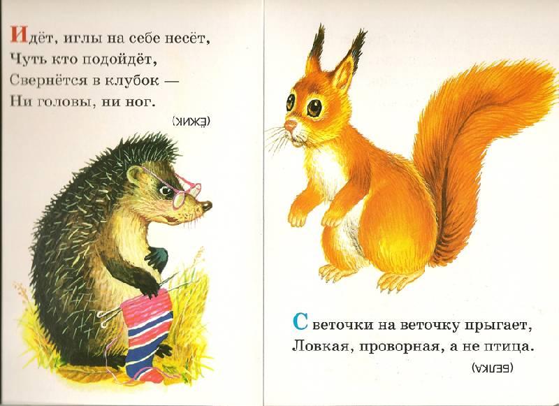 Иллюстрация 1 из 2 для Угадай-ка!   Лабиринт - книги. Источник: farnor