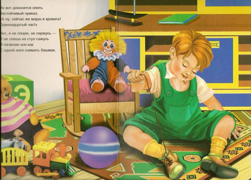 Иллюстрация 1 из 2 для Не спать! - Сергей Михалков | Лабиринт - книги. Источник: farnor
