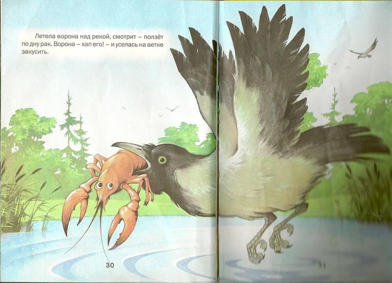 Иллюстрация 1 из 2 для Сказки для малышей | Лабиринт - книги. Источник: farnor