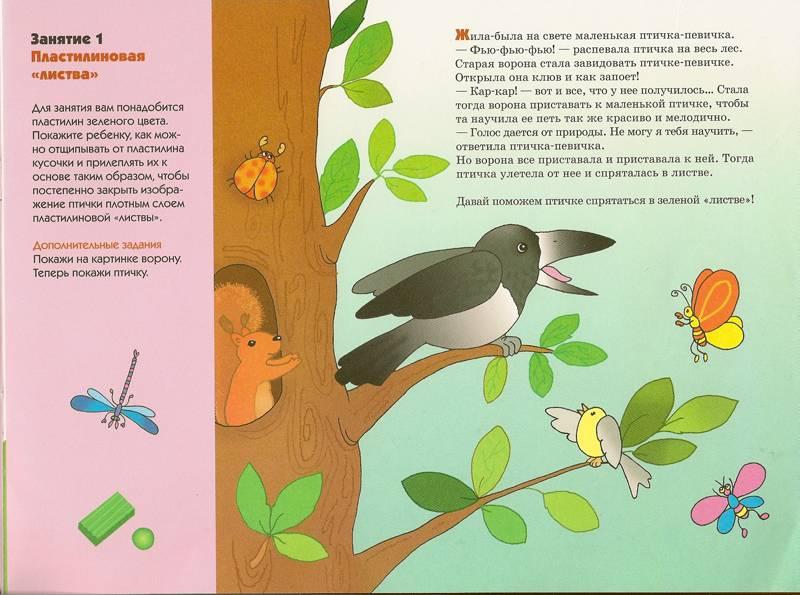 Иллюстрация 1 из 16 для Пластилиновые прятки. Художественный альбом для занятий с детьми 1-3 лет - Дарья Колдина | Лабиринт - книги. Источник: farnor